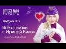 Все о любви с Ириной Билык . Выпуск третий.
