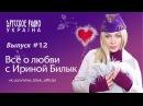 Все о любви с Ириной Билык. Выпуск двенадцатый.
