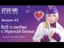 Все о любви с Ириной Билык . Выпуск второй.