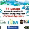 """Горный ультрамарафон """"Таганай-Тургояк"""""""