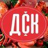 Колбасный цех ДСК | Смоленск | т. 20 03 05