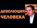 Сергей Салль_ Деволюция человека 26.06.2016