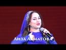 13 мая Лиза Ахматова в Москве Вайнахский концерт Ловзар Ловзарг Чечня Ингушетия