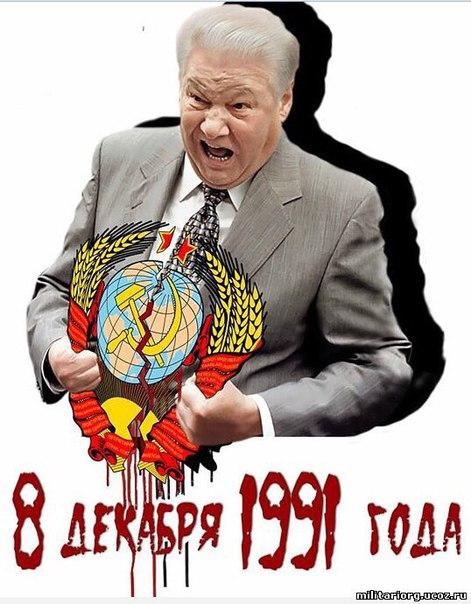 Беловежские соглашения, или Беловежское соглашение — неофициальное