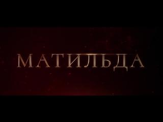 Матильда - Официальный трейлер №2