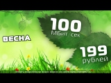 Акция - весна-время перемен 100 МБит/сек за 199 рублей