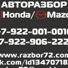 Запчасти Honda Civic 4D