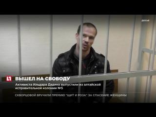 Активиста Ильдара Дадина выпустили из алтайской исправительной колонии №5
