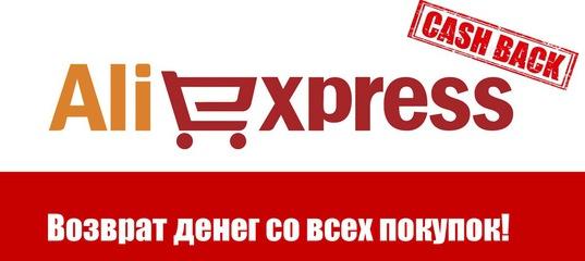 Кэшбэк Алиэкспресс  Выбираем кэшбэксервис для Aliexpress