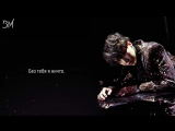[RUS SUB] BTS - First Love (Suga solo)