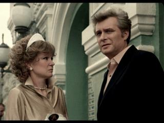 Вокзал для двоих. (1982).