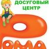 Досуговый центр РОМА Лермонтовский пр-т, д.16