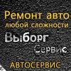 """Автосервис ООО """"Выборг Сервис"""""""