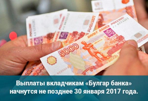 «#Выплаты вкладчикам «Булгар банка» начнутся не позднее 30 января 2017