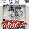 Вечер-встреча с мастерами Tattoo Plus