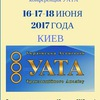 Национальная конференция по Транзактному анализу