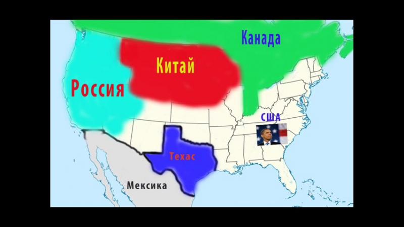 Крах США. Мечта России и Китая. Карта