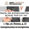 Адвокат Уфа (Юрист Уфа) Профессиональная помощь