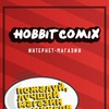 Магазин комиксов «Хоббит»