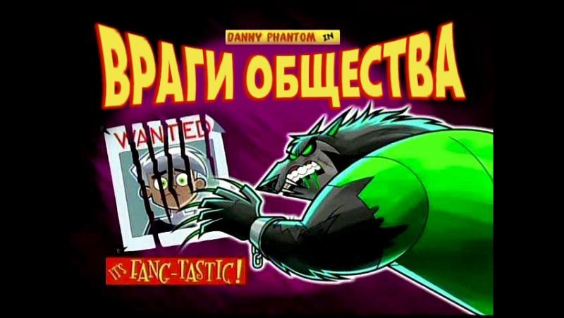 Денни-Призрак || Сезон 1 Серия 14 || Враги общества || (RUS)
