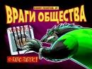Денни Призрак Сезон 1 Серия 14 Враги общества RUS