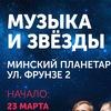 Музыка и звёзды - концерт в Планетарии 23.03