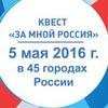 ЗА МНОЙ РОССИЯ | Квест ко Дню Победы