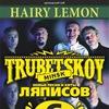 6 АПРЕЛЯ {♪♪♪ Группа Trubetskoy ♪♪♪}HAIRY LEMON