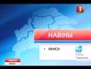 Навіны на tvr.by 18.01.2017