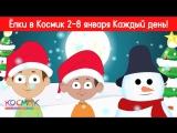 Ёлки в Космик со 2 по 8 января каждый день!