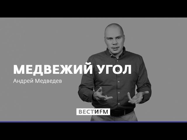 Ювенальная юстиция это грязный бизнес * Медвежий угол с Андреем Медведевым 03 03 17 смотреть онлайн без регистрации