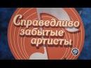 Вечерний Ургант. Справедливо забытые артисты 01.04.2016