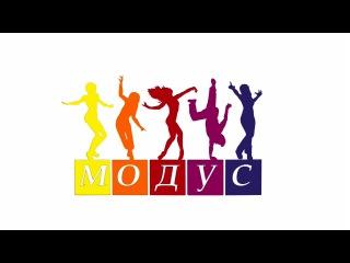 ГКДЦ Уфа Шоу - балет Модус