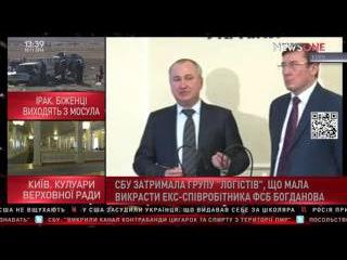 Совместный брифинг Главы СБУ и Генерального прокурора Украины при участии экс-офицера ФСБ 18.11.16