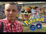 5 полезных советов по игре Pokemon Go.  Собираем монетки. Пристаем к людям.