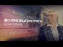 23.11.2016 Достаточно общая теория управления в кратком изложении (2 лекция М.В. Величко в Военмехе)