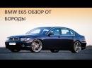 Обзор BMW e65 от Бороды АвтоPro