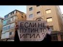 Тель-Авив ФСБ ВЗРЫВАЕТ РОССИЮ