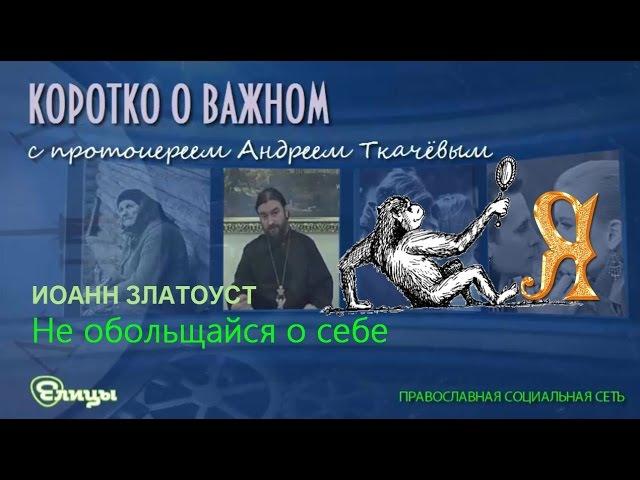 Не обольщайся о себе. о. Андрей Ткачев. Смирение и борьба с грехом