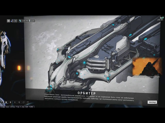Warframe - История Ордиса [Фрагменты]