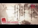 PS4/PS3 『戦国BASARA 真田幸村伝』 数量限定特典2 紹介映像