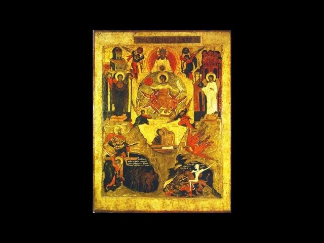 о.Даниил Сысоев Апокалипсис, глава шестая.