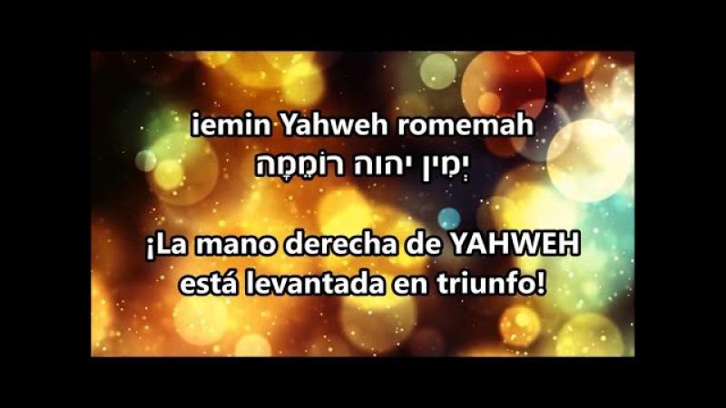 Yemin Yahweh יְמִין יהוה La mano derecha de Yahweh - Ishay Ribo ישי ריבו (Tehilim 118 16)