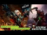 Архивы Империума - Имперские Агенты - Сестры Битв, Асассины