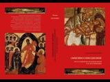 Презентация книги Татьяны Касаткиной