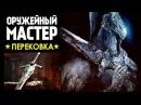 Оружейный Мастер - Большой Меч Арториаса - Dark Souls 3 - Man at Arms: Reforged на русском!