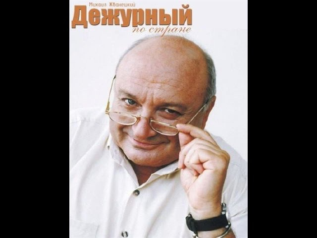 Михаил Жванецкий Дежурный по стране Выпуск от 05 03 2017