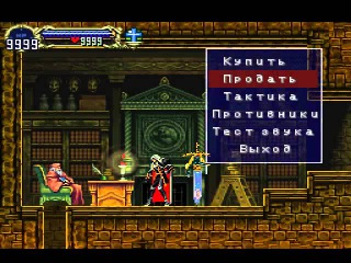 Castlevania: Symphony of the Night. Секреты