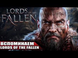 Lords of the Fallen - ВСПОМИНАЕМ ИГРУ 2014 года [Хардкорный Action RPG]
