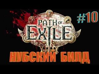 Path of Exile☛НУБСКИЙ БИЛД И РЕЦЕПТЫ☛#10